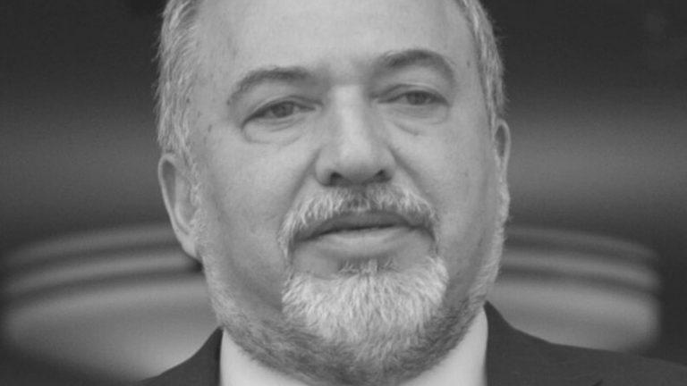 שר האוצר אביגדור ליברמן (ויקיפדיה)