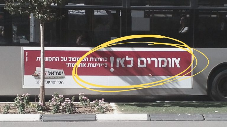 קמפיין נגד חוק 'ישראל היום' (ויקיפדיה)